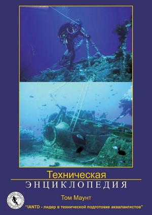 Техническая энциклопедия Тома Маунта (IANTD, дайвинг, технический дайвинг)