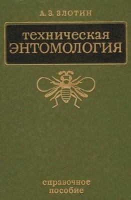 Техническая Энтомология