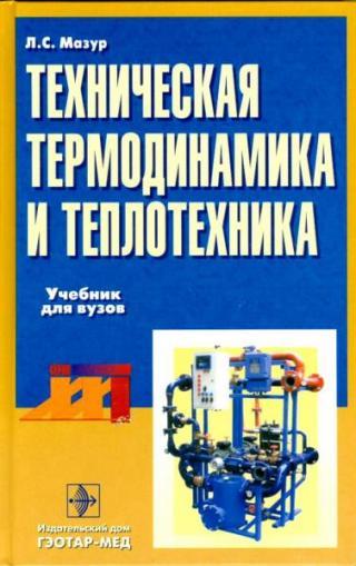 Техническая термодинамика и теплотехника