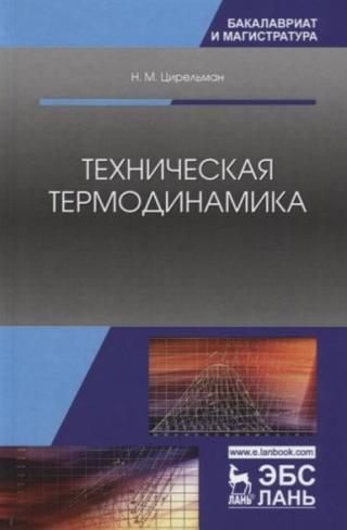 Техническая термодинамика