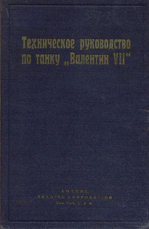 Техническое руководство по танку Валентин VII