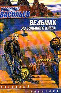 Техник Большого Киева