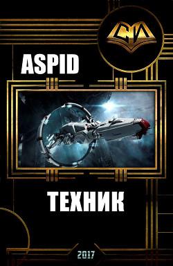 Техник (СИ)