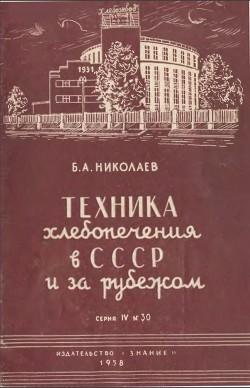 Техника хлебопечения в СССР и за рубежом (Стенограмма публичной лекции, прочитанной в Центральном лектории Общества в Москве)