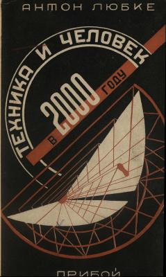 Техника и человек в 2000 году