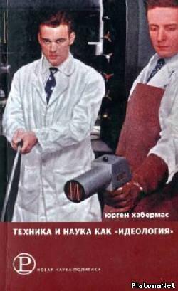 Техника и наука как «идеология»
