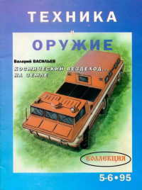 Техника и оружие 1995 05-06
