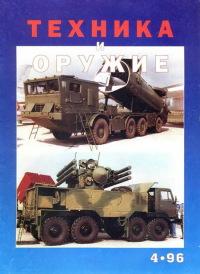 Техника и оружие 1996 04