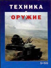 Техника и оружие 1996 05
