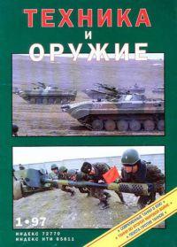 Техника и оружие 1997 01