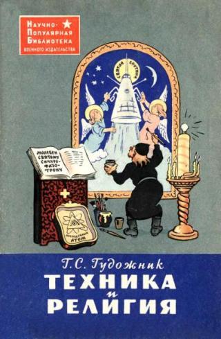 Техника и религия