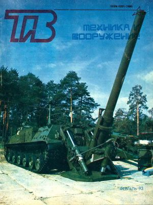 Техника и вооружение 1993 02