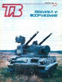Техника и вооружение 1993 03