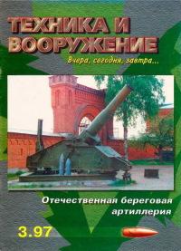 Техника и вооружение 1997 03