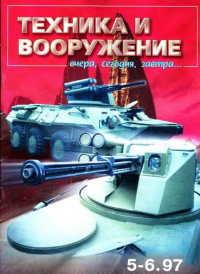 Техника и вооружение 1997 05-06