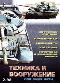 Техника и вооружение 1998 02