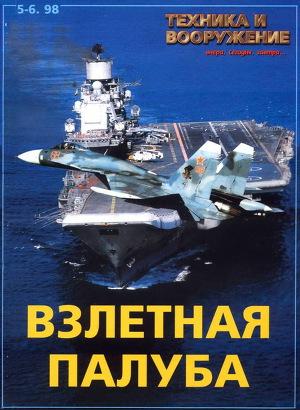 Техника и вооружение 1998 05-06