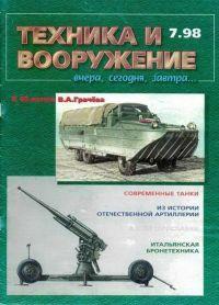 Техника и вооружение 1998 07