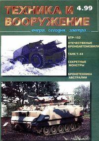 Техника и вооружение 1999 04