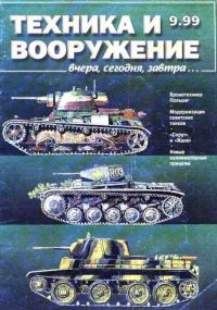 Техника и вооружение 1999 09