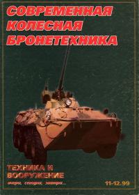 Техника и вооружение 1999 11-12