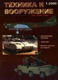 Техника и вооружение 2000 01