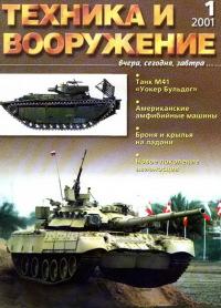 Техника и вооружение 2001 01