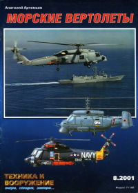 Техника и вооружение 2001 08