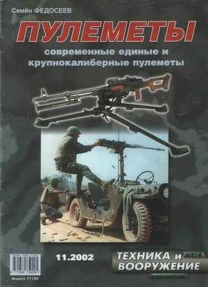 Техника и вооружение 2002 11