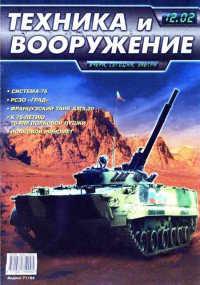 Техника и вооружение 2002 12