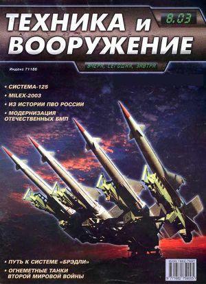 Техника и вооружение 2003 08
