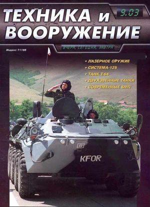 Техника и вооружение 2003 09