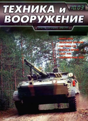 Техника и вооружение 2003 10