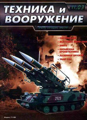 Техника и вооружение 2003 11