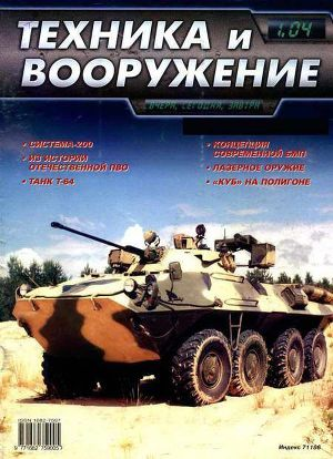 Техника и вооружение 2004 01