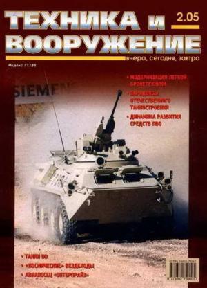 Техника и вооружение 2005 02