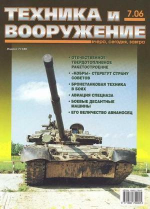 Техника и вооружение 2006 07