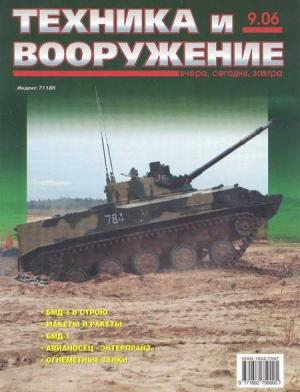 Техника и вооружение 2006 09