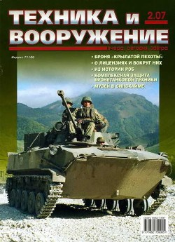 Техника и вооружение 2007 02