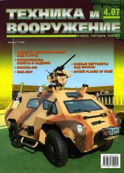 Техника и вооружение 2007 04