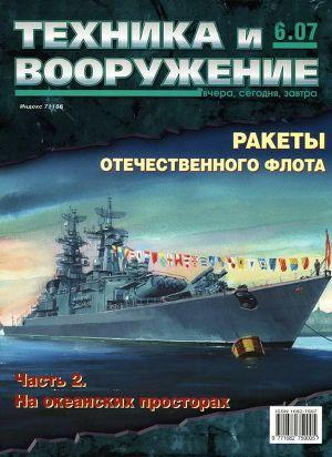 Техника и вооружение 2007 06