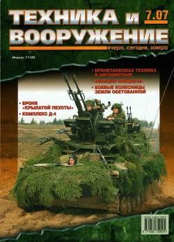 Техника и вооружение 2007 07