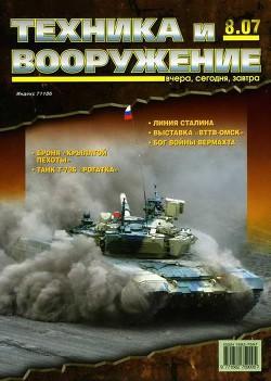 Техника и вооружение 2007 08