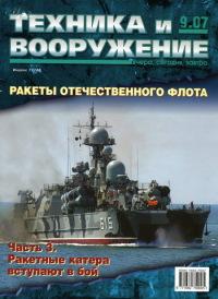 Техника и вооружение 2007 09