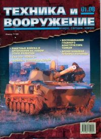 Техника и вооружение 2008 01
