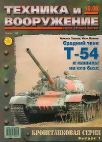 Техника и вооружение 2008 10