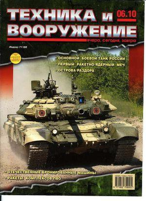 Техника и вооружение 2010 06