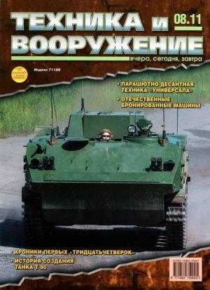 Техника и вооружение 2011 08