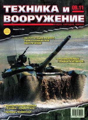 Техника и вооружение 2011 09