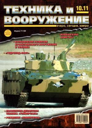 Техника и вооружение 2011 10